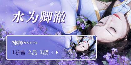 2017ChinaJoy封面大赛水为卿澈