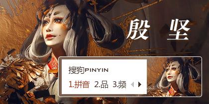 2017ChinaJoy封面大赛殷坚
