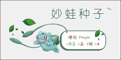 【先生】妙蛙种子