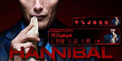 【羽】汉尼拔Hannibal