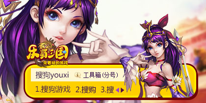 【搜狗游戏】乐蜀三国