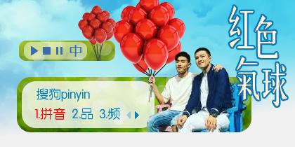 【叫小兽】台剧红色气球