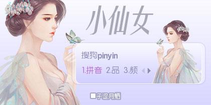 【子涩月魉】小仙女