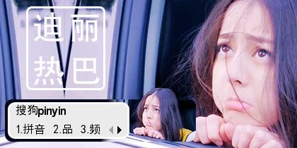 【羽】迪丽热巴·小委屈