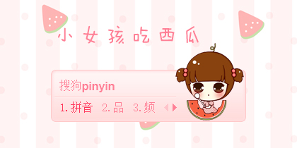 【雨欣】小女孩吃西瓜