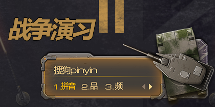 建军节-战争演习