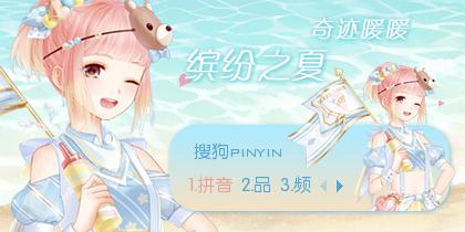 缤纷之夏【奇迹暖暖】