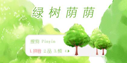 【先生】绿树荫荫