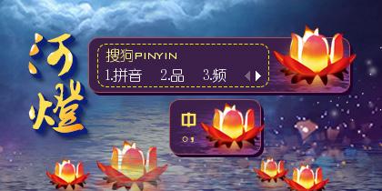 【小小】河灯