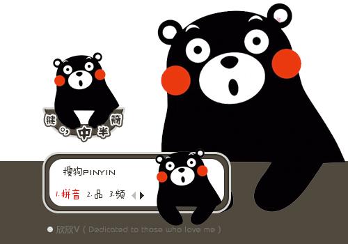 【欣欣】熊本熊