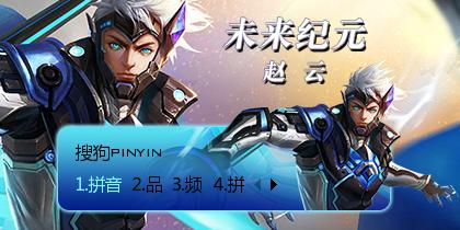 【玩家投稿】【王者荣耀】赵云-未来纪元