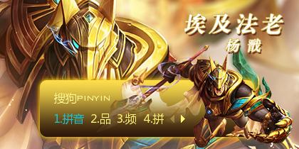 【玩家投稿】【王者荣耀】杨戬-埃及法老