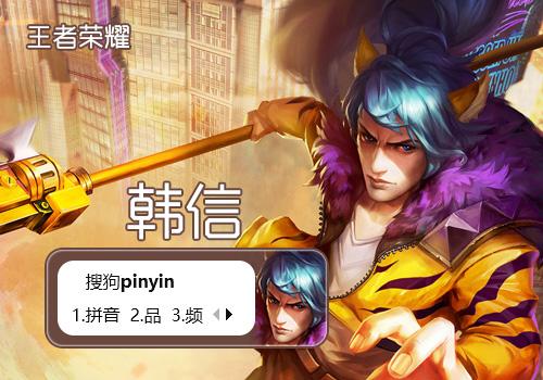 【玩家投稿】王者荣耀-韩信