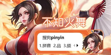 【玩家投稿】王者荣耀-不知火舞