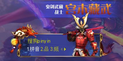 【玩家投稿】【叫小兽】王者荣耀·宫本藏武