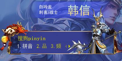 【玩家投稿】【叫小兽】王者荣耀·韩信