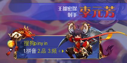 【玩家投稿】【叫小兽】王者荣耀·李元芳
