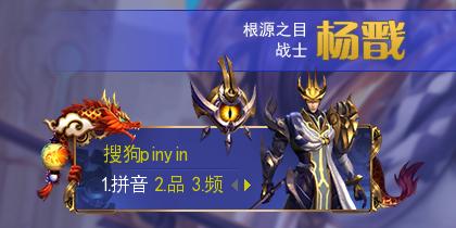【玩家投稿】【叫小兽】王者荣耀·杨戬