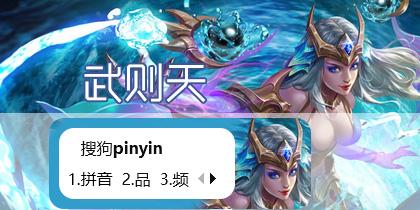 【玩家投稿】王者荣耀-武则天