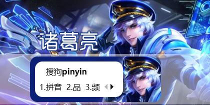 【玩家投稿】王者荣耀-诸葛亮
