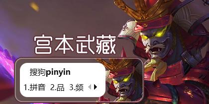 【玩家投稿】王者荣耀-宫本武藏