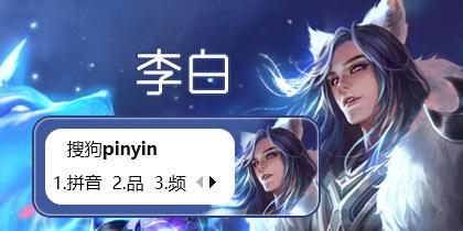 【玩家投稿】王者荣耀-李白