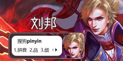 【玩家投稿】王者荣耀-刘邦