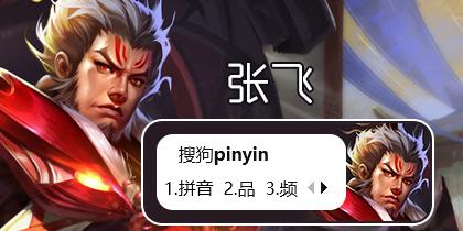 【玩家投稿】王者荣耀-张飞