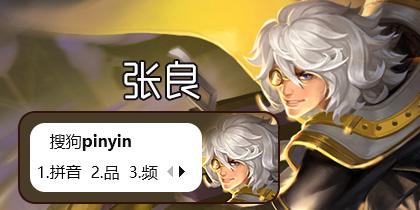 【玩家投稿】王者荣耀-张良