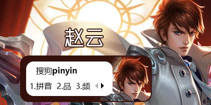 【玩家投稿】王者荣耀-赵云