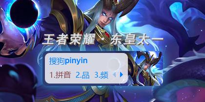 【玩家投稿】王者荣耀-东皇太一
