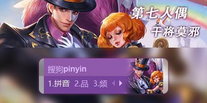 【玩家投稿】王者荣耀-干将莫邪-第七人偶