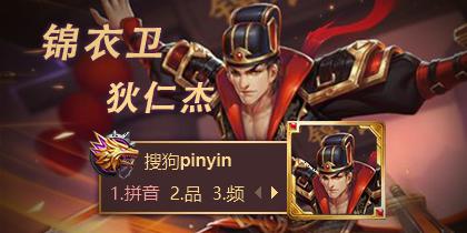 【玩家投稿】王者荣耀-狄仁杰-锦衣卫