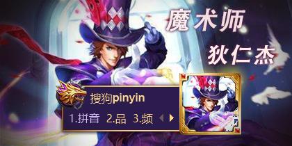 【玩家投稿】王者荣耀-狄仁杰-魔术师