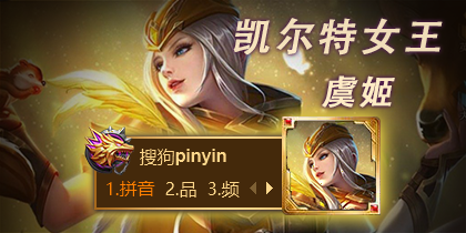 【玩家投稿】王者荣耀-虞姬-凯尔特女王