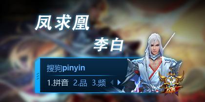 【玩家投稿】王者荣耀·李白·凤求凰