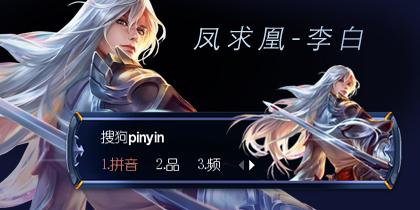 【玩家投稿】【先生】王者荣耀-李白