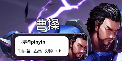 【玩家投稿】王者荣耀-曹操