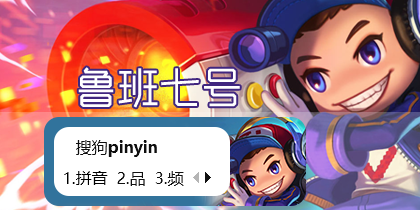 【玩家投稿】王者荣耀-鲁班七号