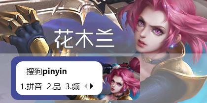 【玩家投稿】王者荣耀-花木兰