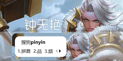 【玩家投稿】王者荣耀-钟无艳