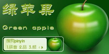【羽】绿苹果