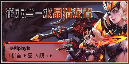 【玩家投稿】【羽】王者荣耀·花木兰-水晶猎龙者