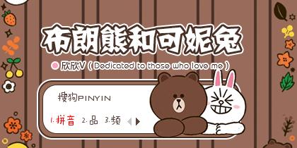 【欣欣】布朗熊和可妮兔