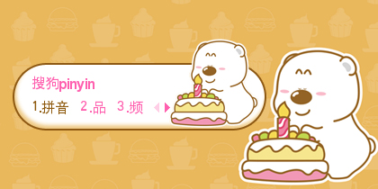 小囧熊.生日快乐!【陌离】