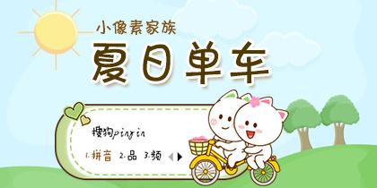 【梦圆工作室】小像素家族·夏日单车