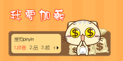 cc猫-求加薪