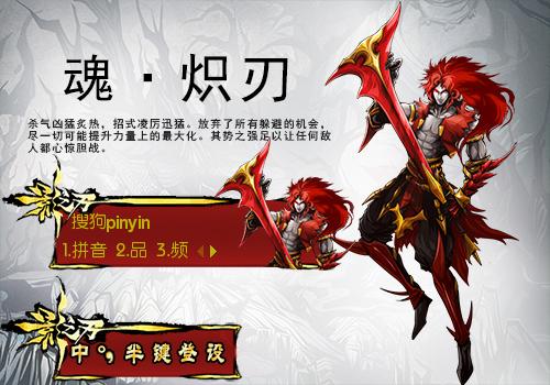 【羽】影之刃-魂 · 炽刃