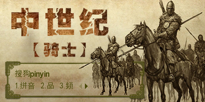 【羽】中世纪·骑士