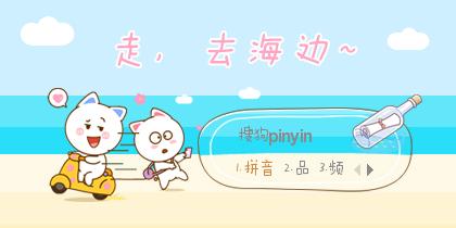 【先生】桃小仙-走,去海边
